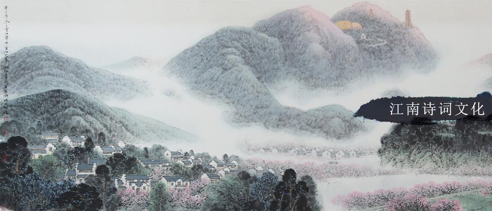 江南诗词文化