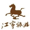 南京市江宁区旅游局