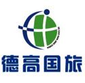 南京德高国际旅游有限公司