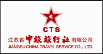 江苏省中旅旅行社有限公司