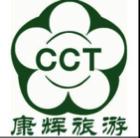中国康辉南京国际旅行社有限责任公司