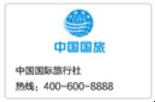 中国国旅(江苏)国际旅行社有限公司