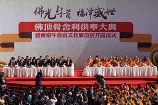 Successful Enshrining Ceremony for Usnisa of Sakyamuni