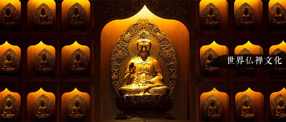 世界仏禅文化