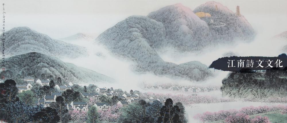 江南詩文文化