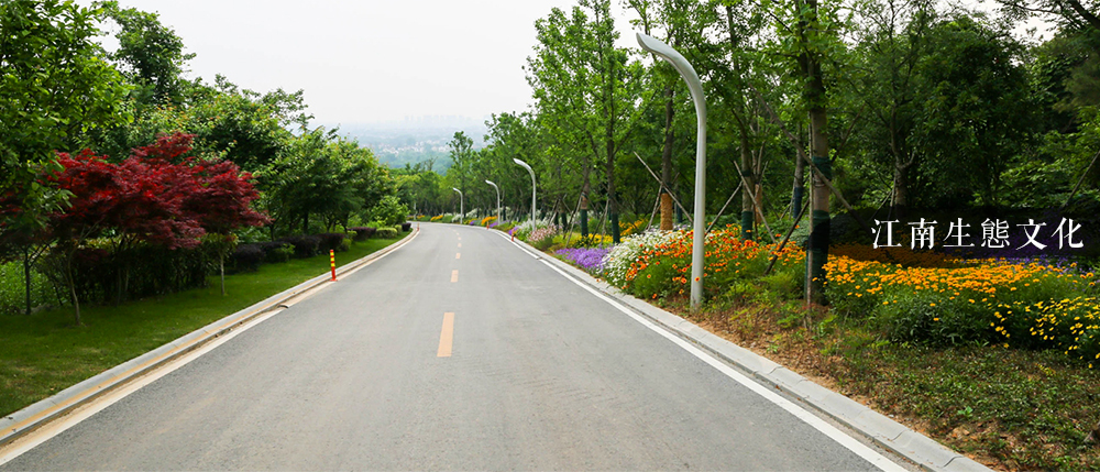 江南生態文化