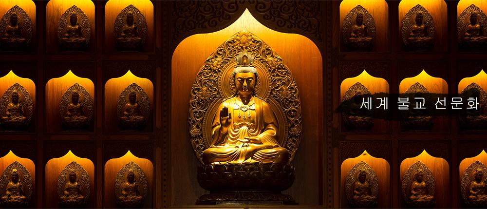 세계 불교 선문화