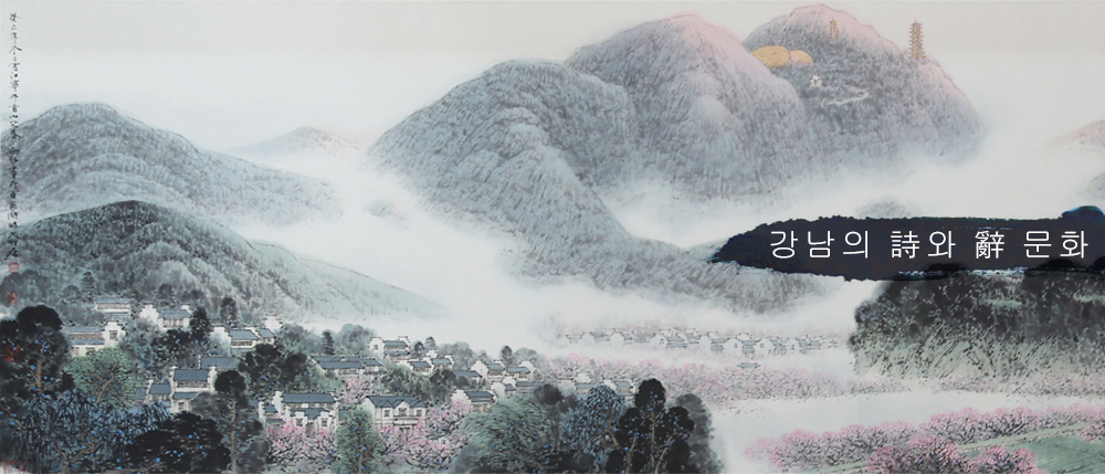 강남의 詩와 辭 문화